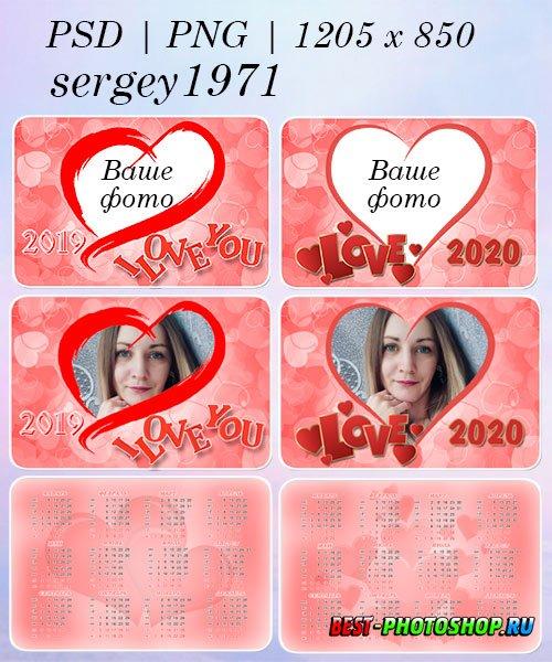 2 карманных календаря в форматах psd и png на 2020 год в подарок на День влюбленных