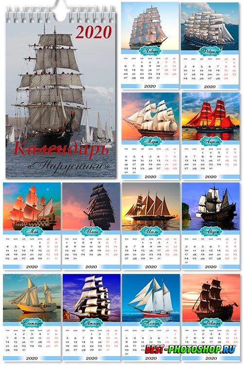 Парусники - Настенный календарь на пружине на 2020 год
