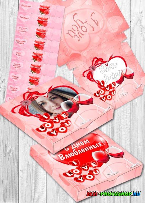 Подарок на День влюбленных - Шаблон шокобокса