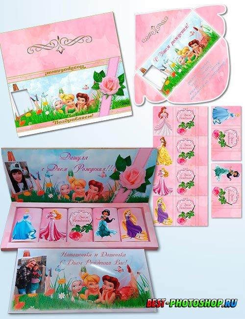 Бесплатный шаблон на шокобокс - Диснеевские принцессы