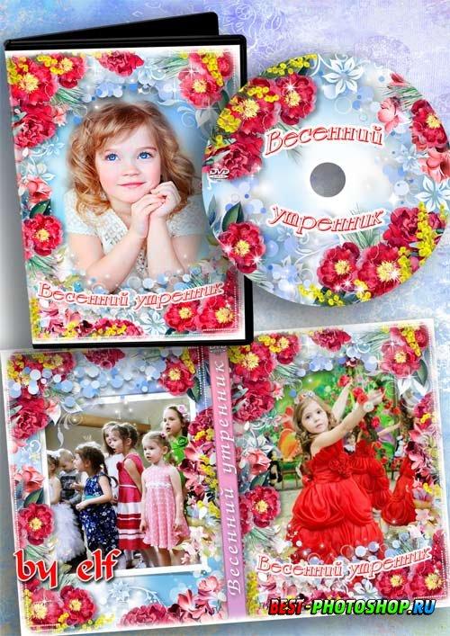 Детский набор dvd для видео с весеннего утренника - Восьмое марта – праздник мам, опять стучится в двери к нам