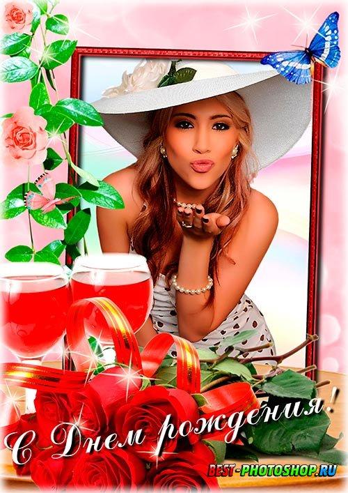 Розы на День Рождения - Рамка-открытка psd