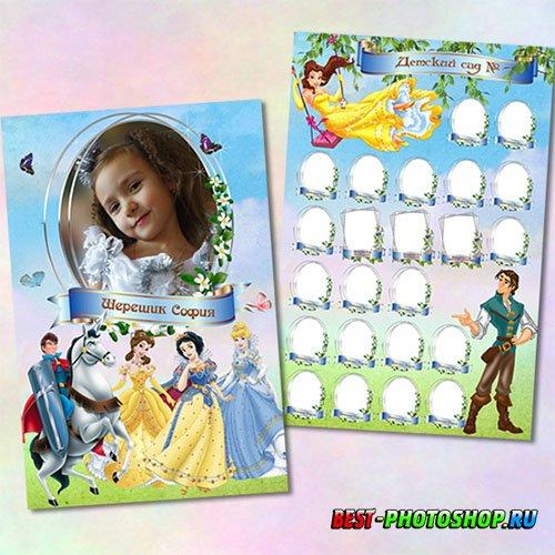 Детская виньетка для выпускников детского сада - Диснеевские принцы и принцессы