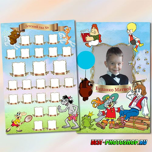 Виньетка и рамка для портрета для детского сада - Герои старых мультфильмов