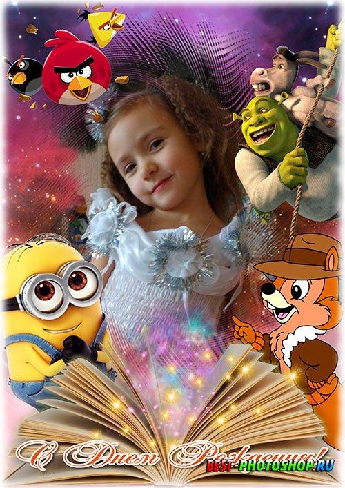 Детская рамка для фотошопа - Герои любимых мультфильмов