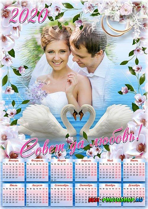 Свадебный календарь-рамка на 2020 год - Совет да любовь