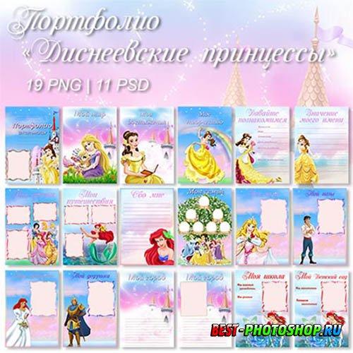 Портфолио для детского сада и школы - Диснеевские принцессы