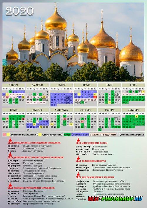 Календарь на 2020 год с датами провославных праздников - Купола церкви