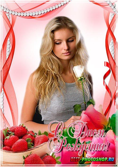 Рамка psd - Розы и клубника на День Рождение