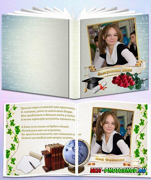 Школьный фотоальбом - Выпускник 2020