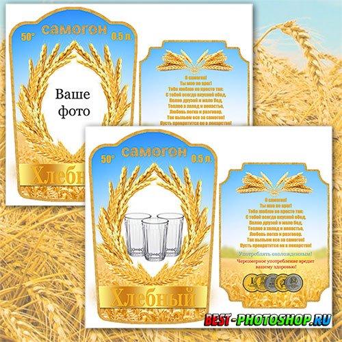 Этикетка в psd - Самогон хлебный