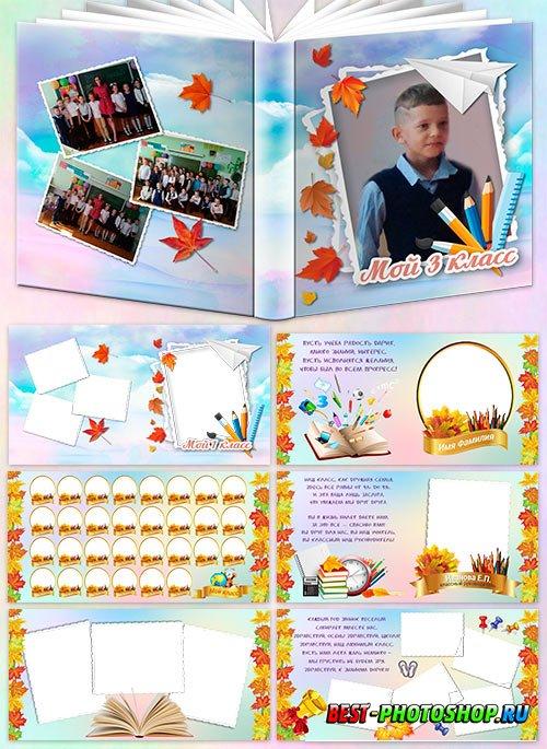 Шаблон фотокниги для школьных фотографий - Здравствуй мой любимый класс