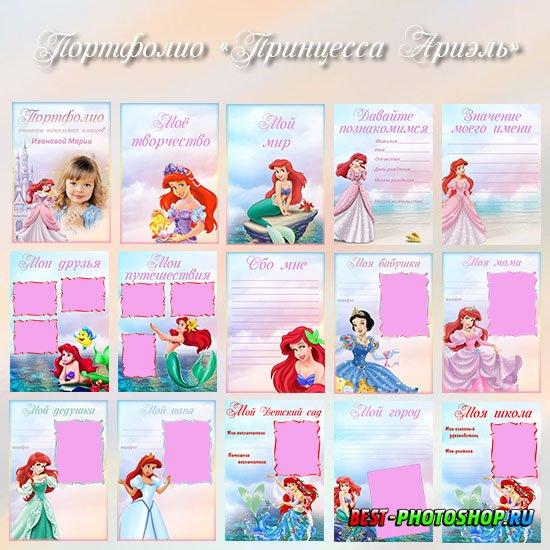Портфолио для школы - Принцесса Ариэль