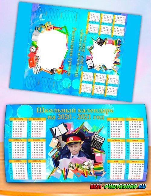 Школьный настольный календарь с рамками вырезами под фотографии - Школьные друзья