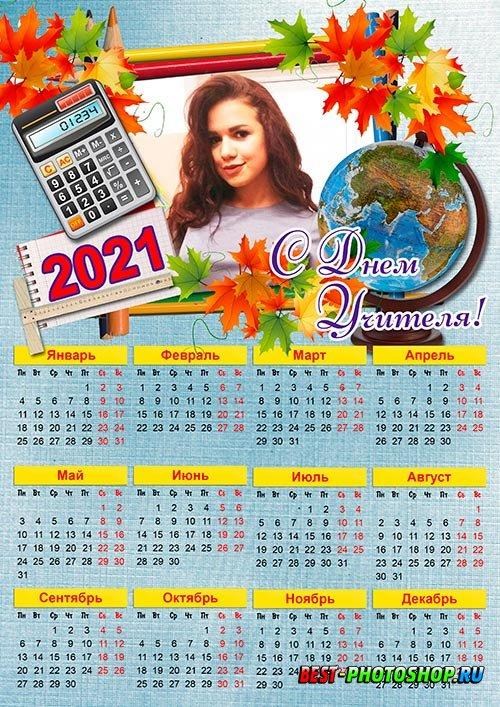 Настенный календарь на 2021 год - С Днем Учителя