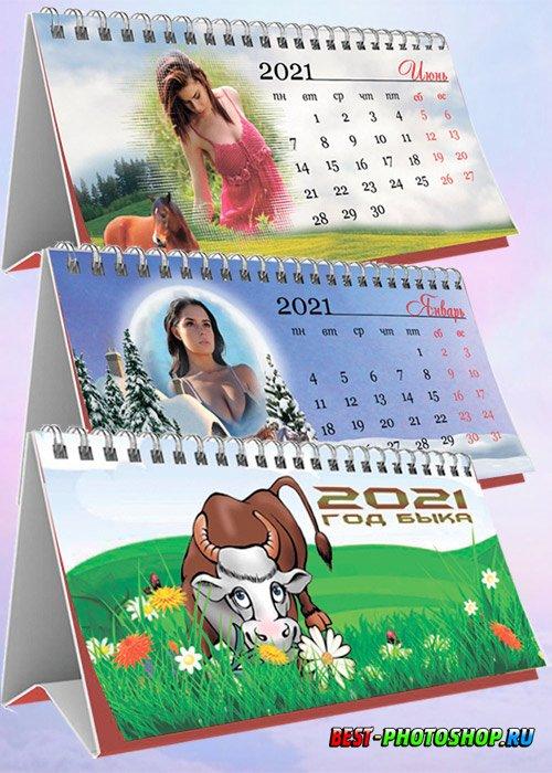Перекидной календарь на пружине на 20231 год - Лучшие события года