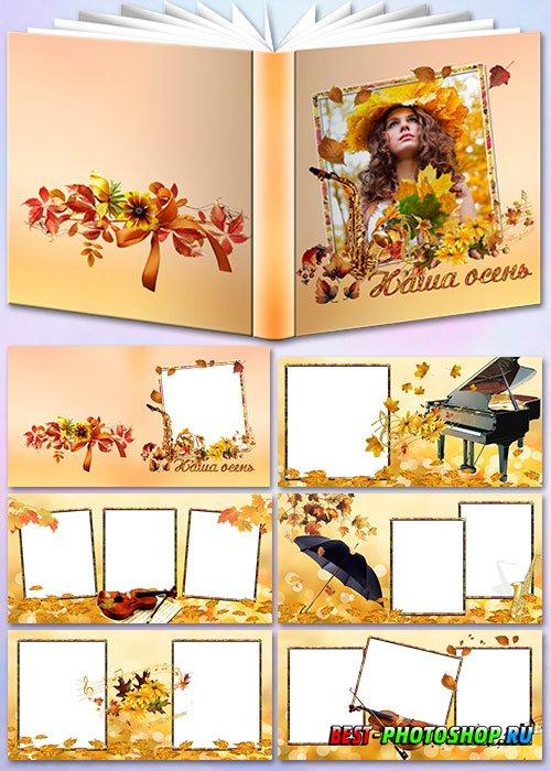 Фотоальбом для осенних фотографий - Мелодия осени