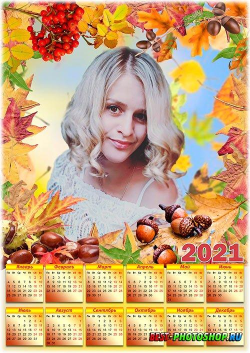 Календарь с рамкой под фотографию на 2021 год - Осени кружатся листья
