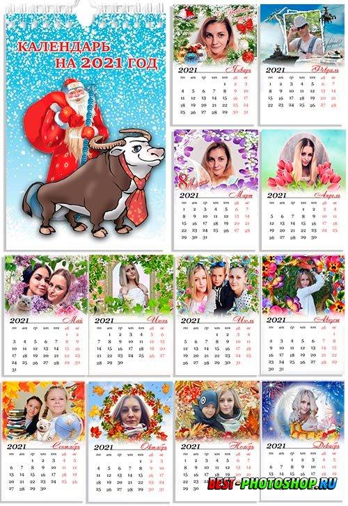 Настенный перекидной календарь на 2021 год - Лучшие мгновения прошедшего года