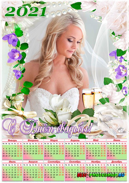 Календарь с рамкой под свадебную фотографию на 2021 год - Жемчуг для невесты