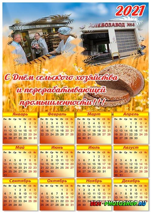 Календарь с рамкой под фотографию на 2021 год - День пищевика