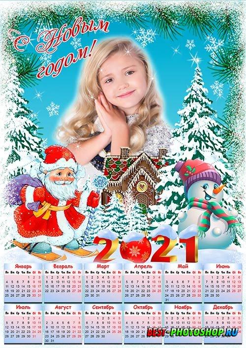 Календарь на 2021 год с рамкой под фотографию - Дед мороз и новогодний снеговичок