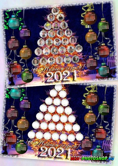 Календарь-рамка новогодний на 2021 год - Наш дружный класс