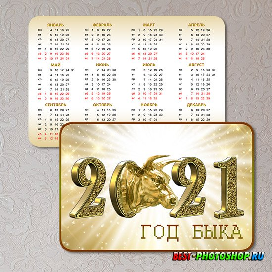 Шаблон карманного календаря psd на 2021 год - Символ года