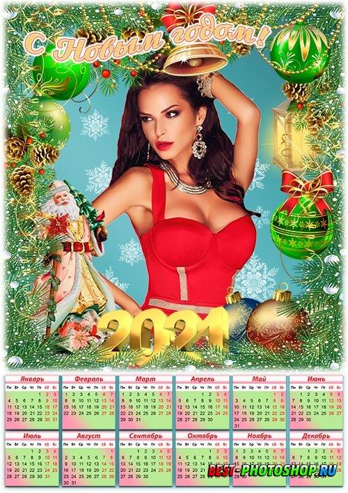 Календарь для фотошопа на 2021 год - Новый год стучится в дверь