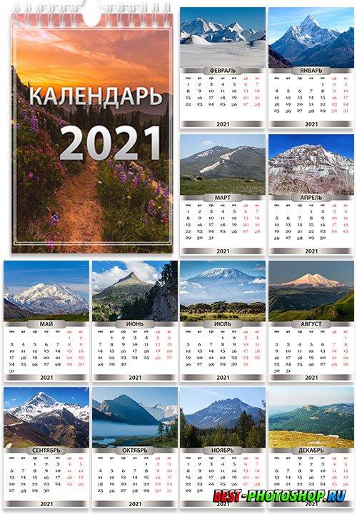 Перекидной календарь на пружине на 2021 год - Самые высокие горы мира