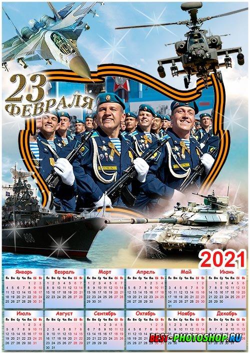 Календарь-рамка на 2021 год - 23 февраля