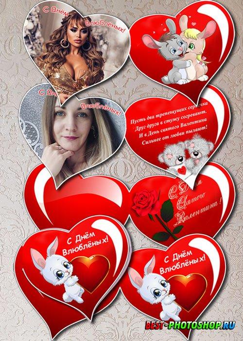 Валентинки к Дню Влюбленных