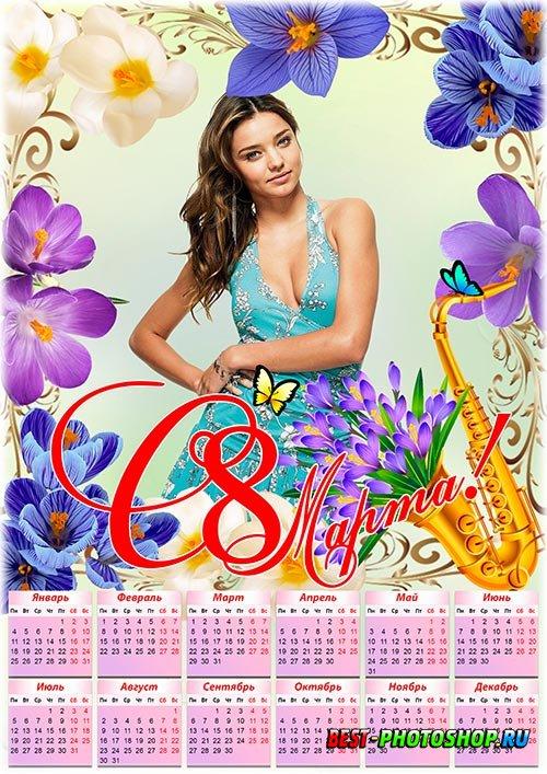 Календарь с рамкой под фотографию в подарок на 8 марта - Весенние цветы