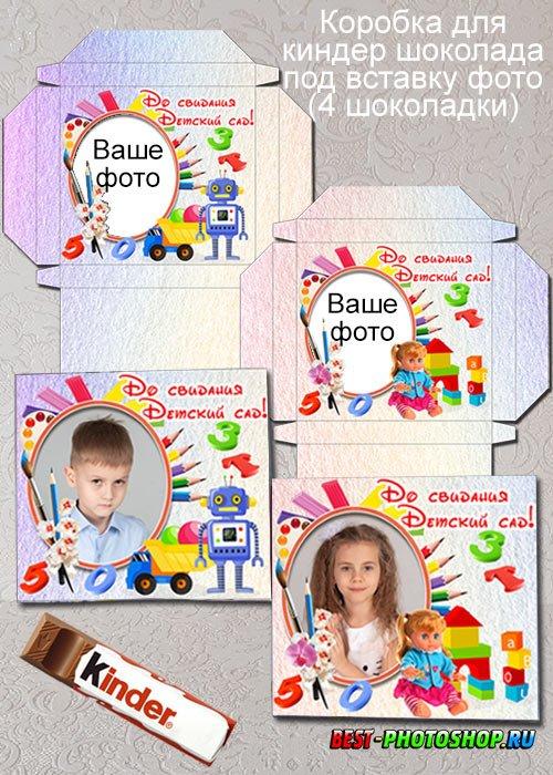 Коробка для 4 шоколадок «Kinder» - До свидания Детский сад