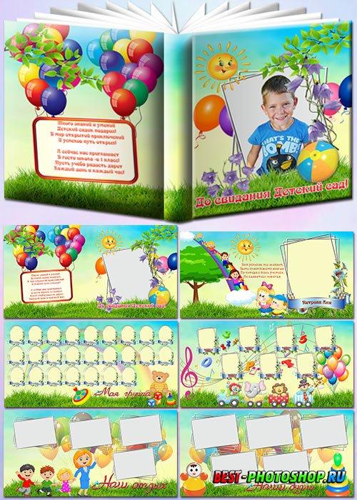 Детский фотоальбом - До свидания Детский сад