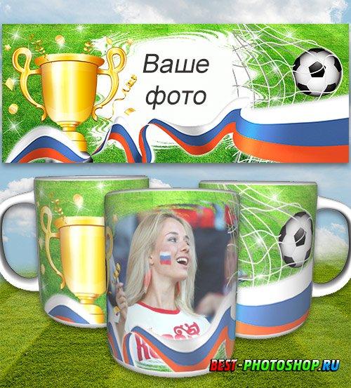 Шаблон для кружки в подарок   Российскому футбольному болельщику