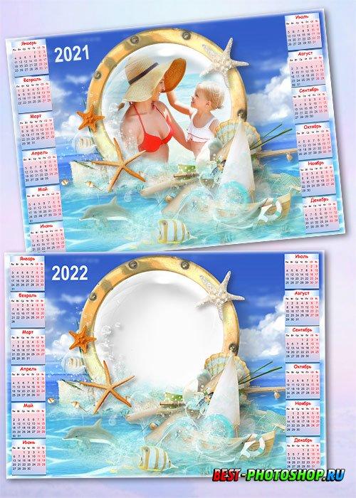 Настенный календарь на 2021, 2022 год - Отпуск на море