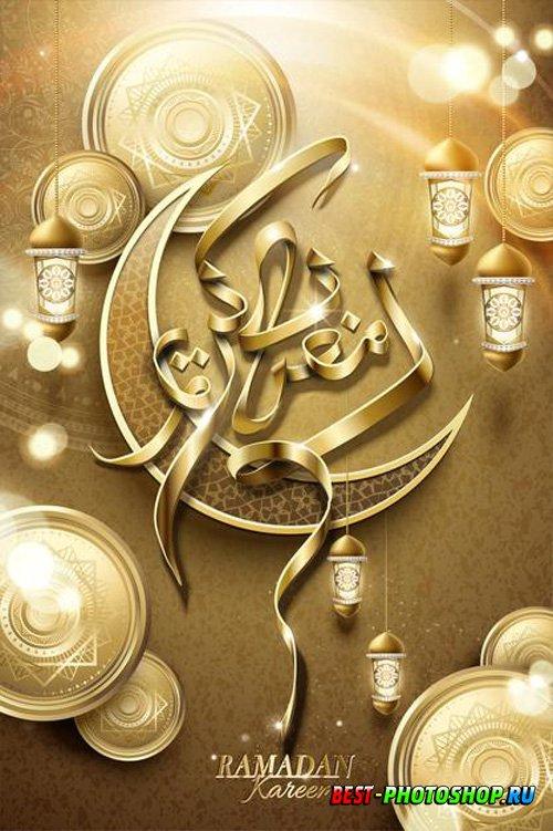 Ramadan kareem calligraphy vector design