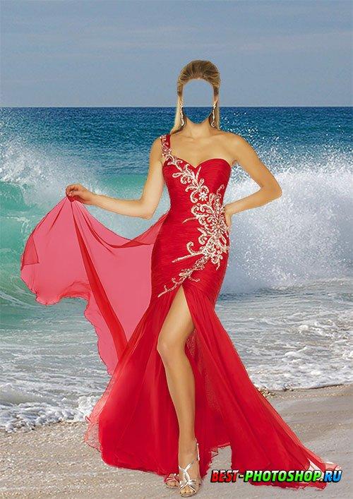 Костюм для фотомонтажа - На фоне морской волны