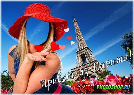 Открытка с женским фотошаблоном - Привет из Парижа