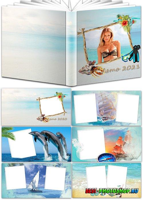 Фотокнига для фотографий с отдыха на море - У самого синего моря