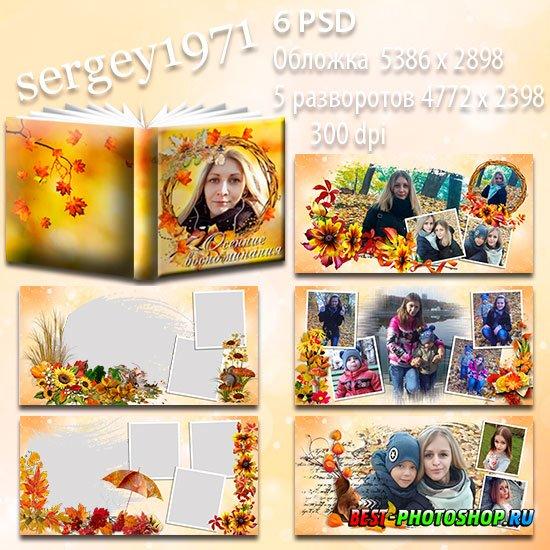 Шаблон фотокниги psd - Осенней поры очарование