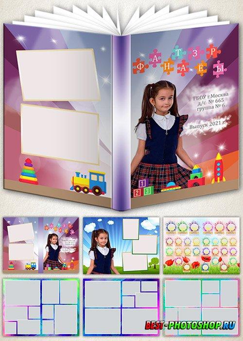 Фотокнига для фотографий с детского сада - Здравствуй детский садик
