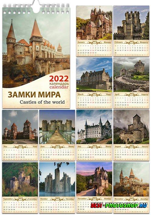 Настенный перекидной календарь на 2022 год - Старинные замки и крепости