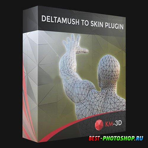 KM-3D DELTAMUSHTOSKIN V1.0 FOR 3DS MAX 2013 – 2022 WIN X64