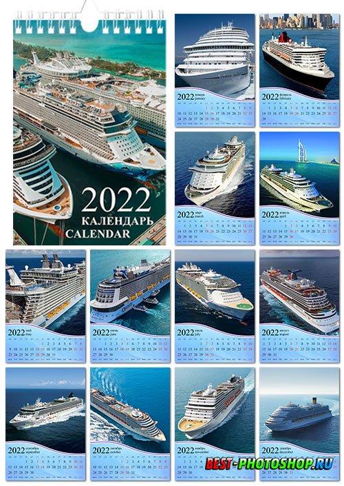 Настенный перекидной календарь на 2022 год - Морские лайнеры