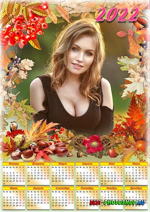 Календарь на 2022 год с рамкой под фотографию - Осенняя зарисовка