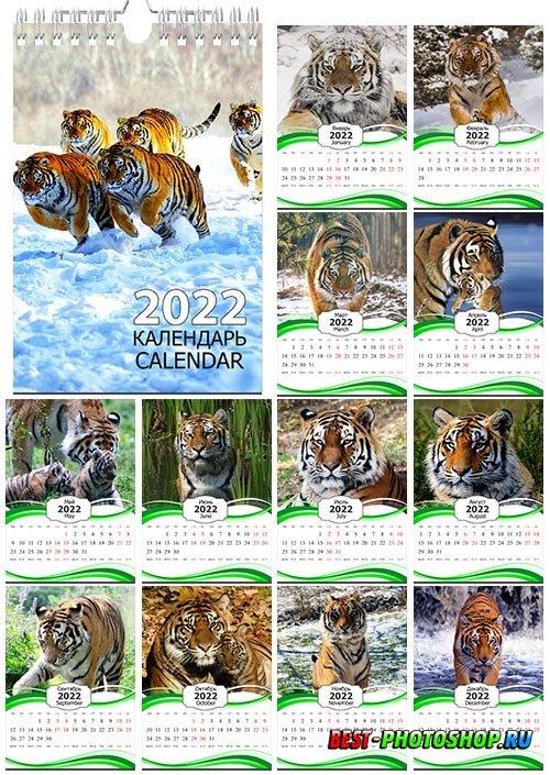 Настенный календарь psd на 2022 год - Тигры