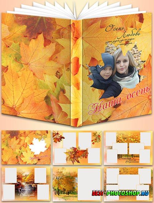 Шаблон psd  фотокниги - Осень золотая