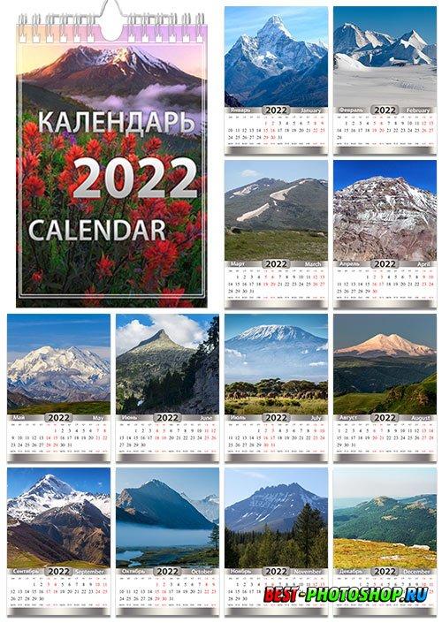 Настенный перекидной календарь на 2022 год - Горы мира